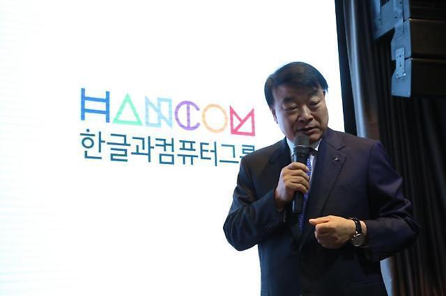 """한글과컴퓨터, 3분기 영업이익 전년비 464.8% 증가…""""2분기 연속 매출 1000억"""""""