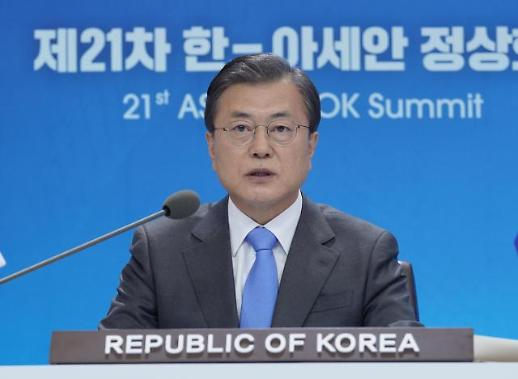 文在寅在线出席第21届韩国-东盟峰会