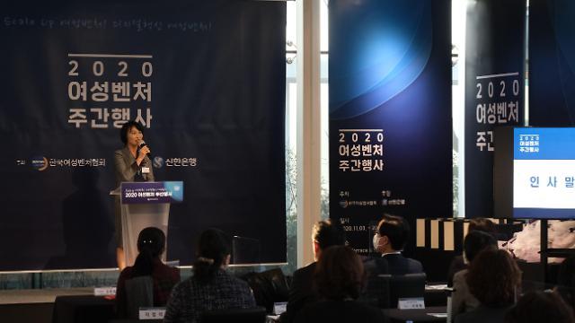 여성벤처협회, '2020 여성벤처 주간행사' 성료