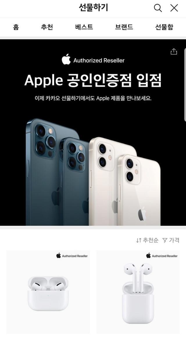 카카오톡 선물하기로 '아이폰12' 산다... 애플 리셀러 공식 입점