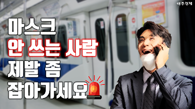 13일부터 마스크 착용 의무화, 전철 내 미착용자 신고방법은? [카드뉴스]