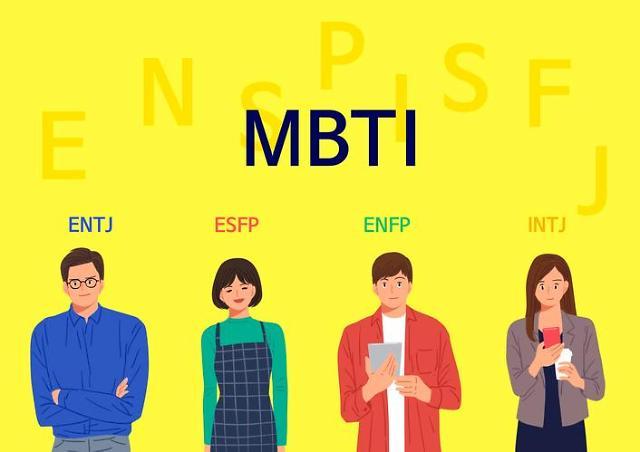 [막.한다] 당신이 접한 MBTI 검사는 정확했을까