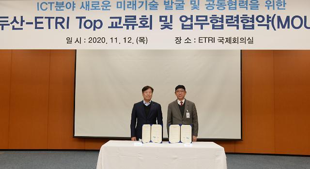 두산, ETRI와 5G‧ICT 등 미래 신사업 발굴 협력