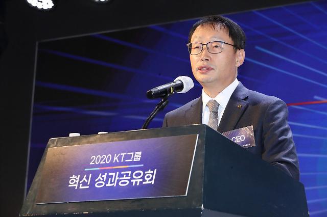 """구현모 KT 대표 """"디지털플랫폼 기업으로 변화…타산업 혁신 이끌자"""""""