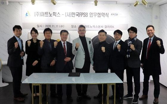 한국FPSB, 내년 금소법 시행 맞춰 아트노믹스와 협업