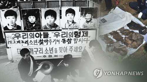 [슬라이드 뉴스] 개구리소년 사건을 아시나요?