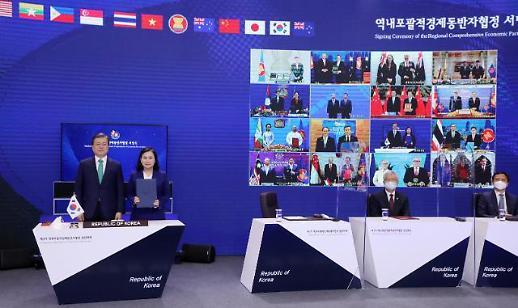 全球最大自贸协定达成 韩国等15国正式签署RCEP