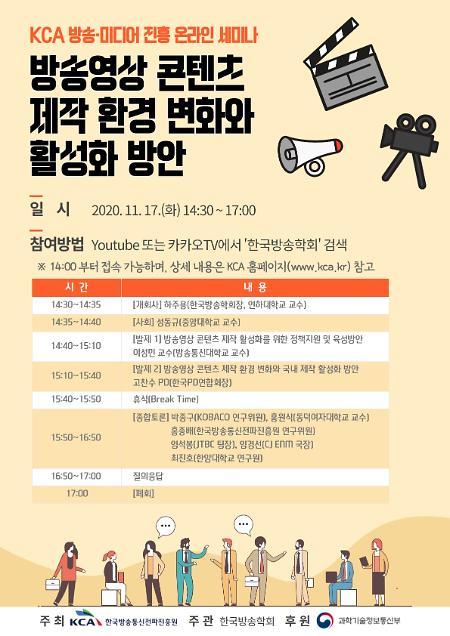 KCA, 방송영상 콘텐츠 제작 시장 지원 방안 모색