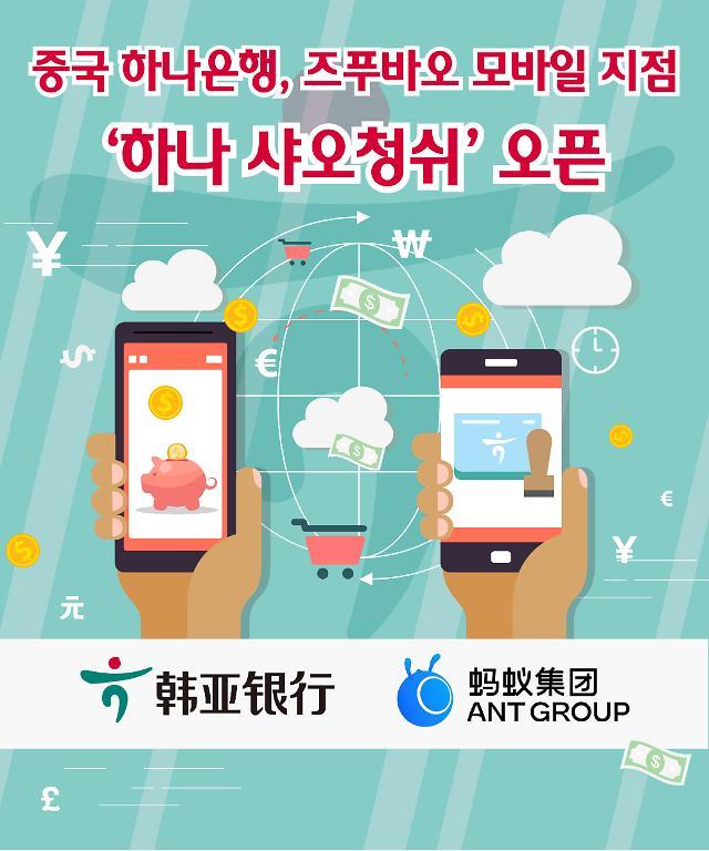 韩亚银行小程序正式上线支付宝