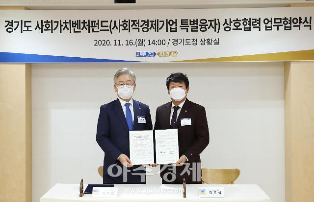 경기도-신협, 사회적경제기업 금융지원 상호협력 업무협약