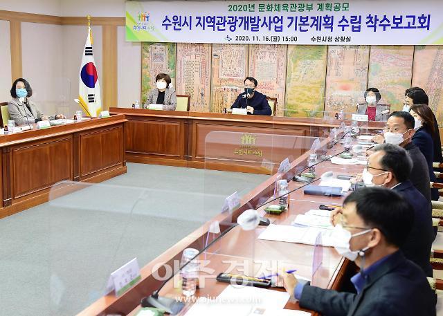 수원시, 수원화성 관광 확대...'계획공모형 지역관광개발사업' 추진