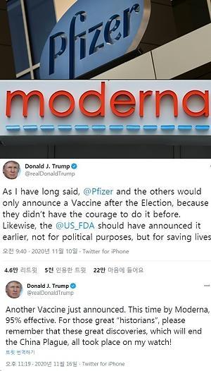 """모더나 코로나 백신 94.5% 효과 소식에 배아픈 트럼프 """"바이든 아닌 내 업적"""""""