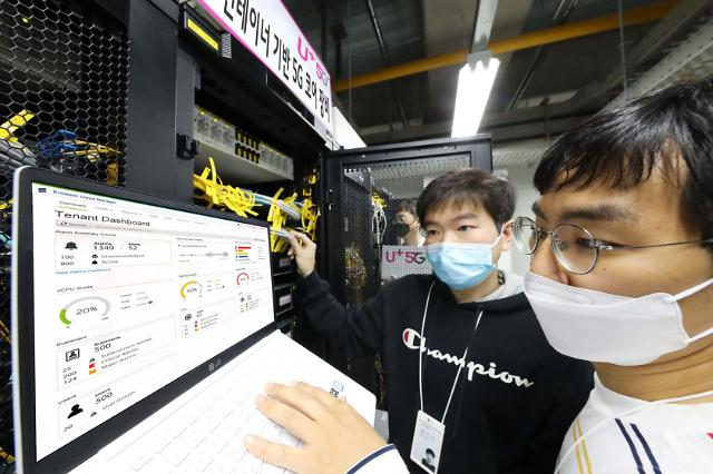 LG유플러스, 컨테이너 기반 5G 코어장비 개발