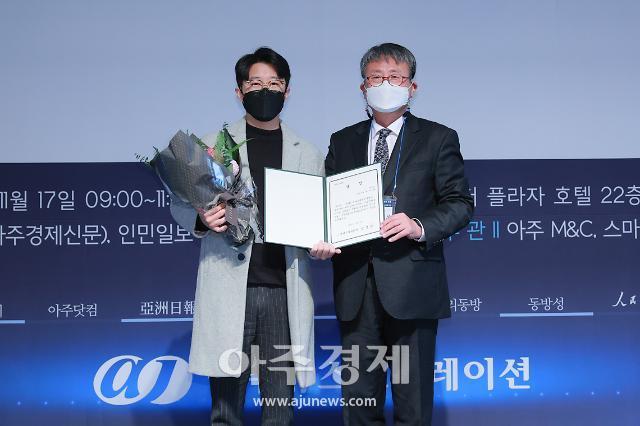 [포토] (주)프딩, 벤처기업협회장상 수상