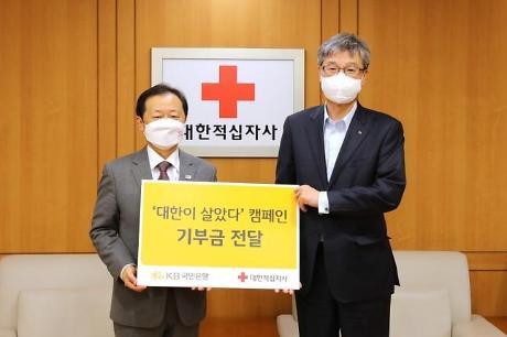 3·1운동 101주년 대한이 살았다…국민銀 캠페인 기부금 4억원 전달