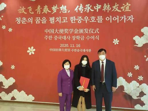 中国驻韩大使邢海明为韩国学生颁发大使奖学金