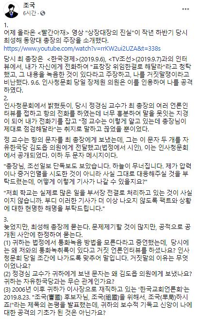 """조국 """"최성해 총장, 왜 녹취록 있다 거짓인터뷰 했나"""""""