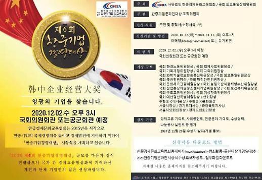 第六届韩中企业经营大奖颁奖仪式下月初举行
