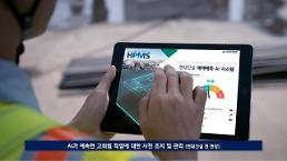 ​Hyundai E&C adopts AI-based disaster prediction system for construction sites