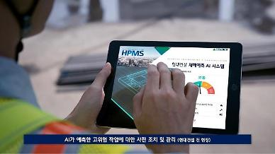 Hyundai E&C adopts AI-based disaster prediction system for construction sites