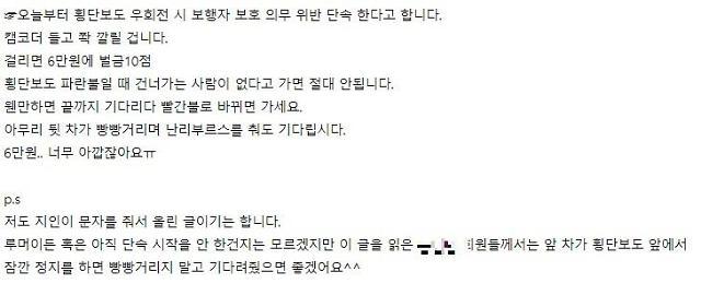 """""""횡단보도 우회전 단속 걸리면 과태료 부과"""" 가짜뉴스 기승"""
