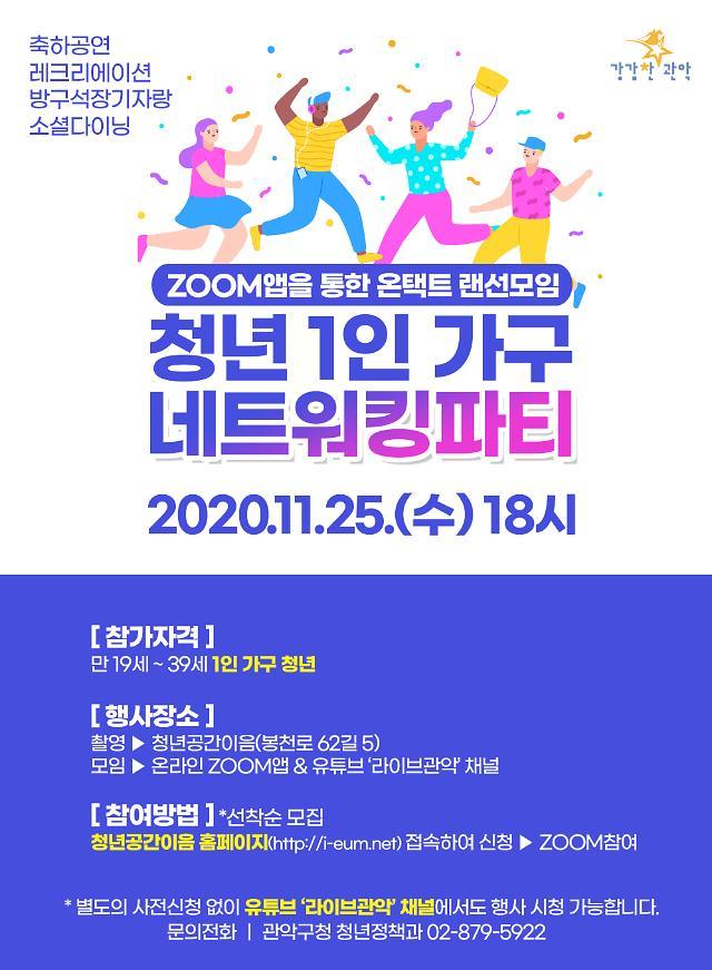 관악구, 청년 1인 가구 네트워킹 파티 개최
