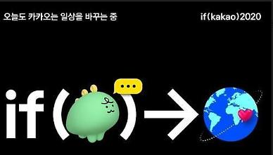 Kakao selects subscription economy as new growth engine