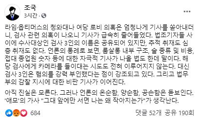 """조국 """"검사 의혹 불거지니 기사량 줄어…언론 온순하다"""""""