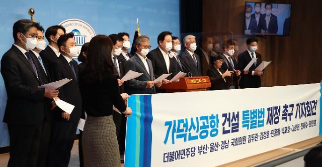 민주당, '가덕도 신공항' 속도...이르면 내주 특별법 발의