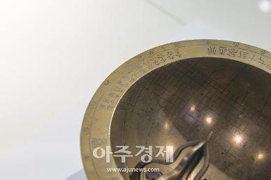 [광화문갤러리] 조선 과학기술의 정수 해시계 '앙부일구' 미국서 귀환