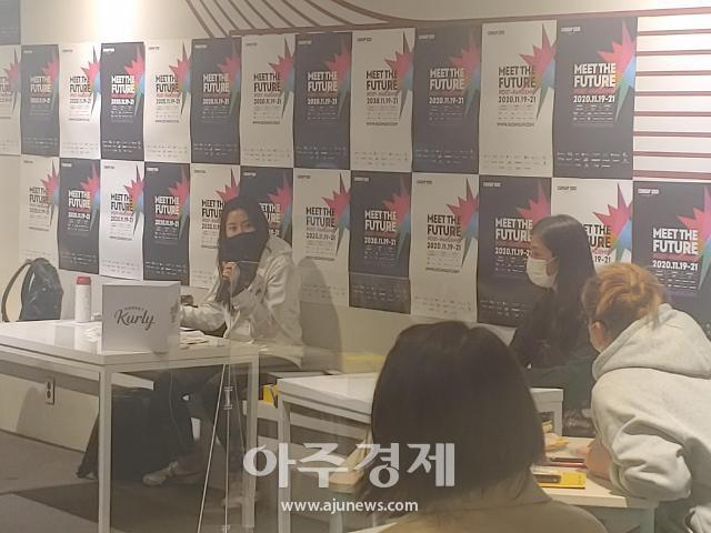"""집콕엔 넷플릭스보다 컴업...김슬아 위원장 """"코로나 이후 세계 예측 도움될 것"""""""