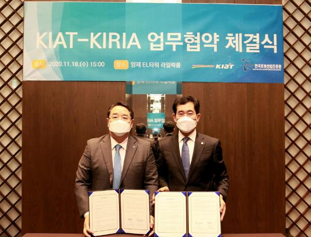 KIAT-KIRIA, 연구장비 기업지원 서비스 업무협약