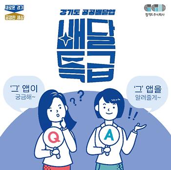 경기도, 소상공인·소비자 위한 공공배달앱 배달특급 다음 달 첫선