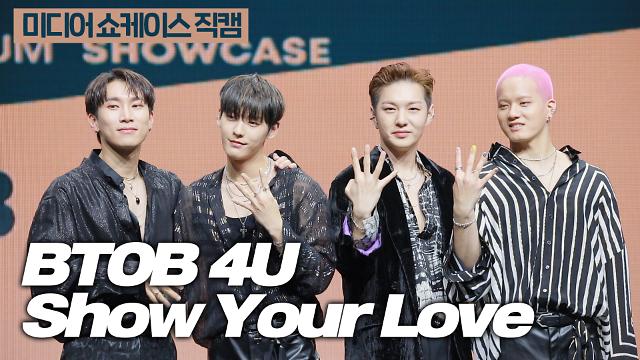 [풀샷 직캠] '9년 차 신인그룹' 비투비 포유(BTOB 4U) - Show Your Love 미디어 쇼케이스