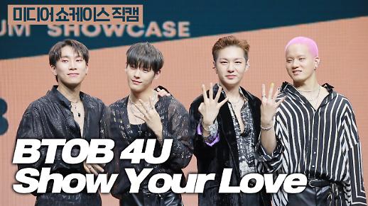 [풀샷 직캠] 9년 차 신인그룹 비투비 포유(BTOB 4U) - Show Your Love 미디어 쇼케이스