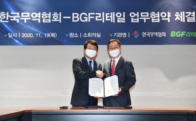 무협-BGF리테일, '중소·중견기업 신남방국가 진출 지원' 맞손