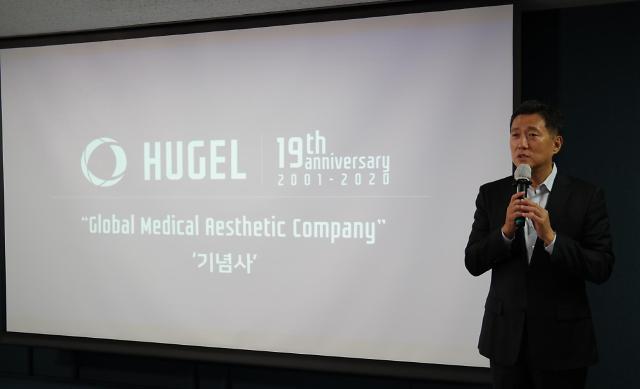 휴젤, 창립 19주년 온라인 창립기념식 개최