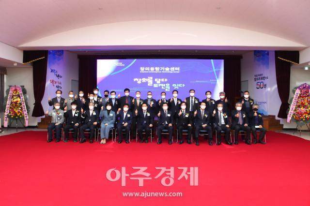 한국폴리텍대 목포캠퍼스 창의융합기술센터 문 열어