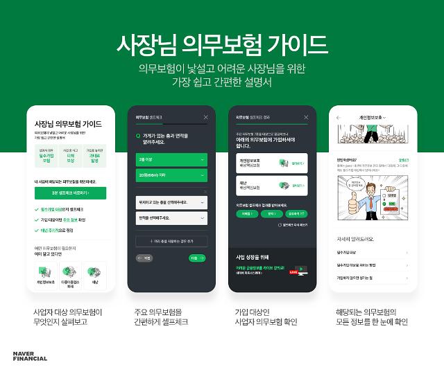 네이버파이낸셜, SME 위한 의무보험 교육 서비스 시작