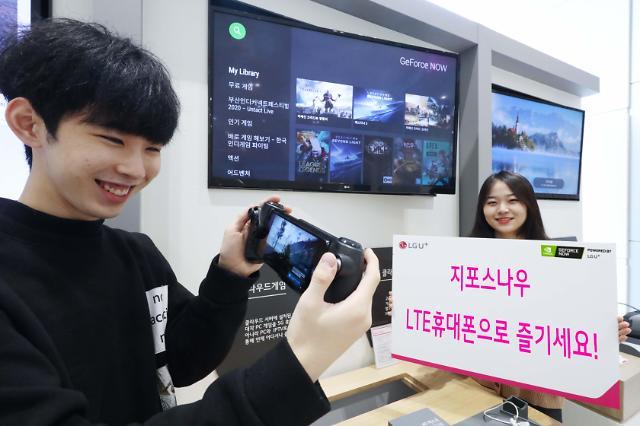 """""""클라우드 게임, LTE서 즐겨라"""" LG유플러스, 지포스나우 이용자층 확대"""