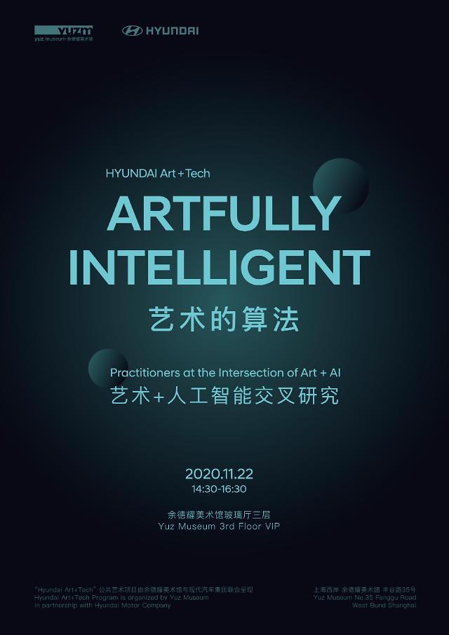 현대자동차, 중국 상하이서 아트+테크 프로그램 개최