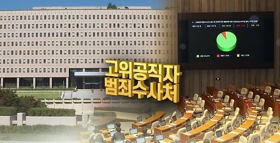 """'공수처' 끝까지 불협치…與""""법개정, 후보는 그대로"""", 野 """"후보 재공모"""""""