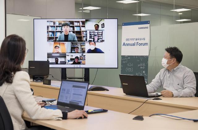 삼성, 2020 애뉴얼 포럼 개최… 기초과학·소재·ICT 연구 성과 공유