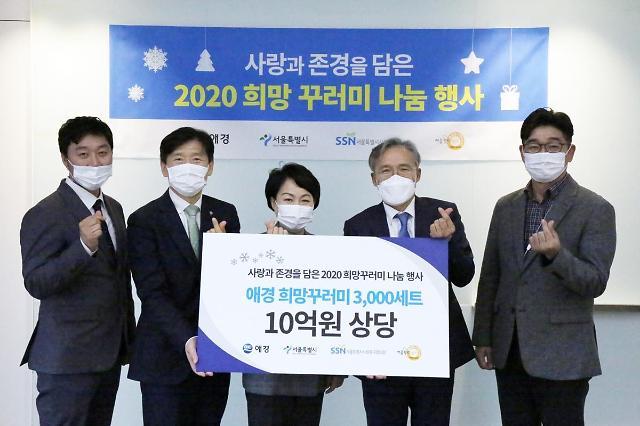 애경산업, 서울시와 '2020 희망꾸러미 나눔 전달식' 진행