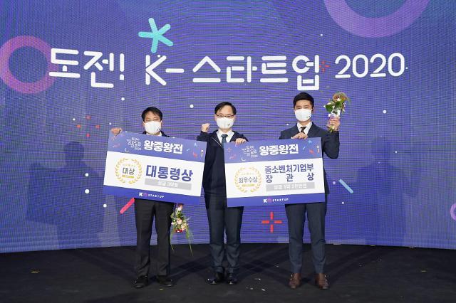 [컴업 2020] K-스타트업 왕중왕전, '플리스탈' 대통령상 수상