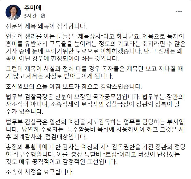 """추미애, 법무부 감찰 국장 돈봉투 지급 의혹 보도에 """"제목장사"""" 비판"""