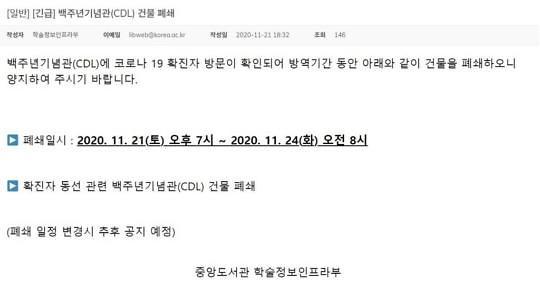[코로나19] 서울대·고려대, 확진자 방문에 일부 건물 폐쇄