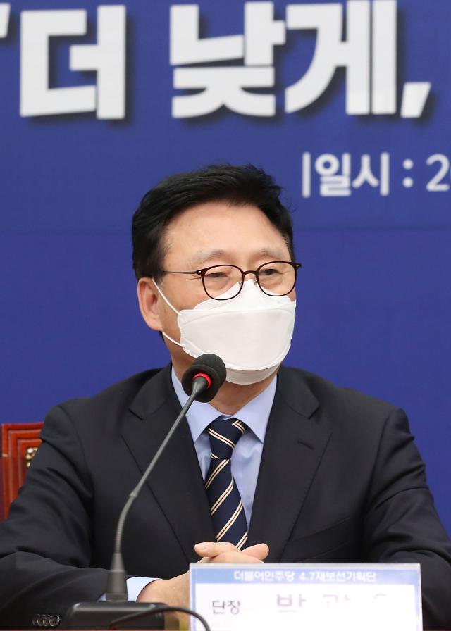 민주당, 서울·부산시장 경선룰 차별화 검토