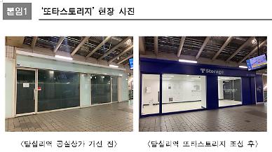 서울 지하철역 공실상가, 개인창고로 재탄생