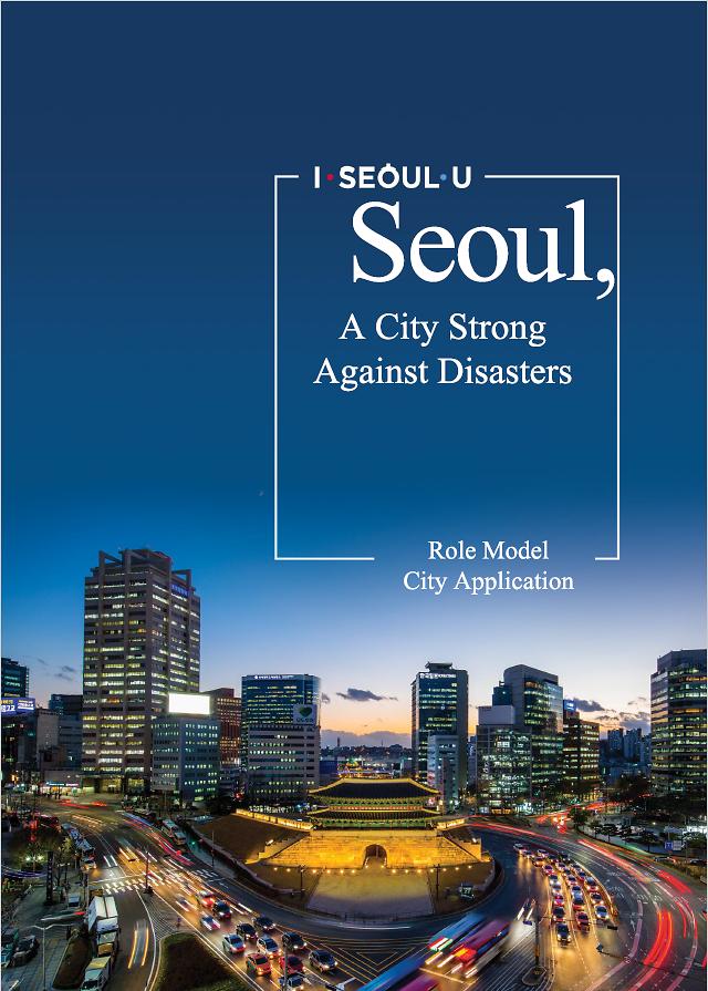 서울시, UN 인증 기후변화·재해에 강한 롤모델 도시 선정